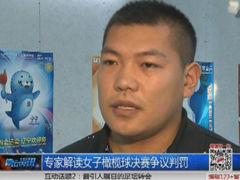 视频-专家解读橄榄球决赛争议:北京队有危险动作