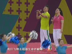 视频-闭幕式唱响全运会会歌《梦想的翅膀》