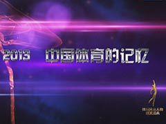 2013中国体育记忆