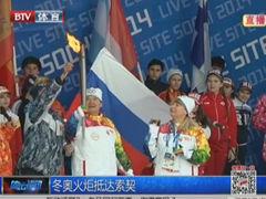 视频-奥运火炬抵达索契 热情民众码头迎接圣火