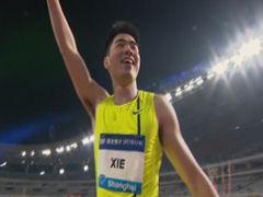 视频-钻石联赛上海站谢文骏夺冠 创个人最佳