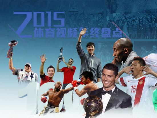 视频-新浪体育视频2015年终巨献 《流年》