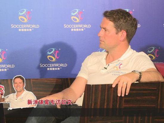 视频-欧文:98年进球是生涯高光 齐达内踢的最好