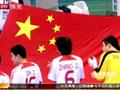视频-中国五人制足球不恐韩 苦战获胜晋级半决赛