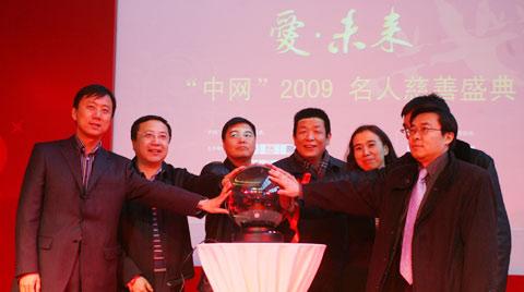 中网再筹义款 体育搭桥慈善平台
