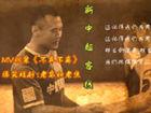 视频-《新中超客栈》:爆笑短剧+MV 看图聊本轮之最