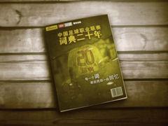 中国足球职业联赛20年30集 网投最强本土阵揭晓