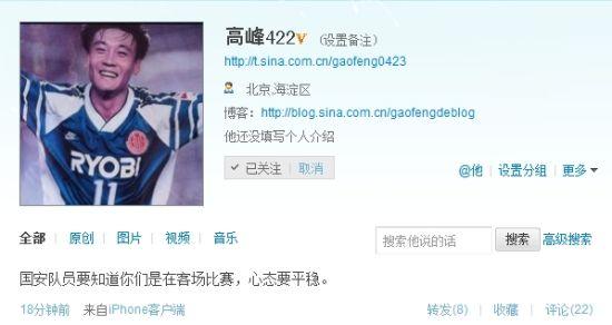 高峰在微博上为国安献计献策
