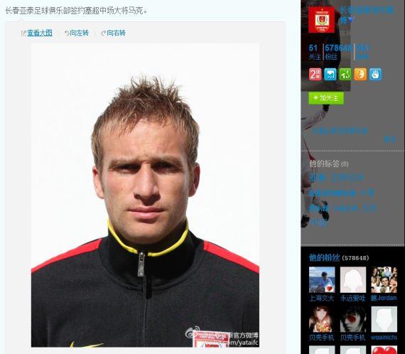 长春亚泰官方微博宣布马克-柳宾科维奇加盟