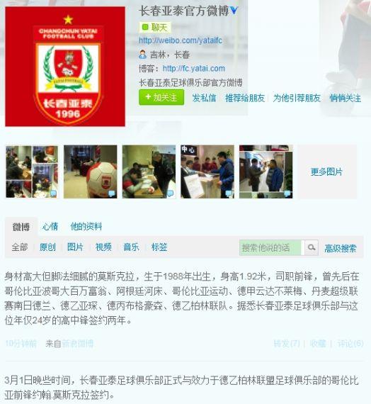亚泰官方微博截屏