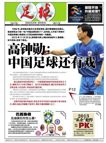 高仲勋14年后改口:中国足球还有戏 和过去不一样了