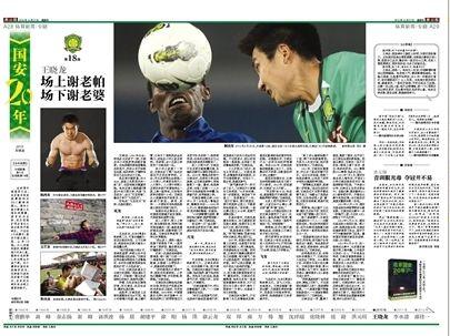 新京报版面截图