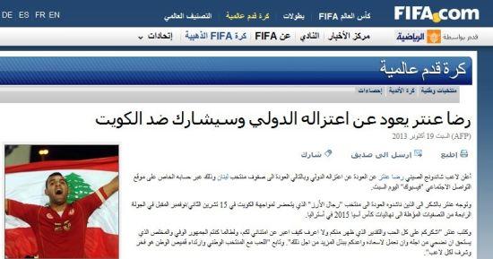 安塔尔重回黎巴嫩国家队