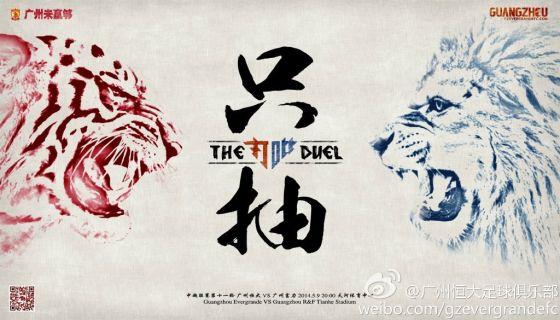 """恒大为广州德比制作的海报:""""只抽"""""""