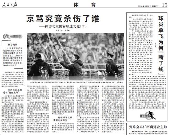 人民日报:京骂究竟杀伤了谁