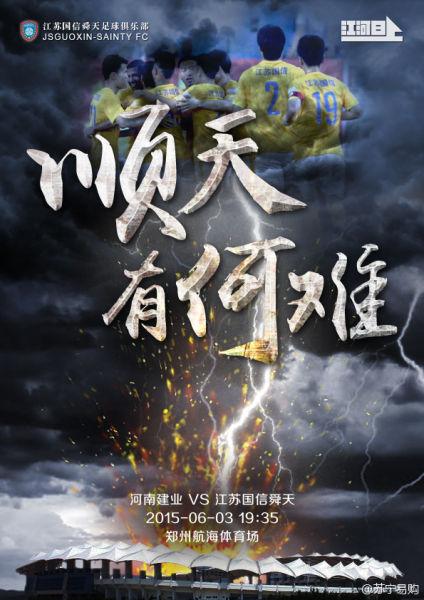 舜天客战建业海报
