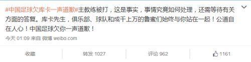 鲁能官方微博截图