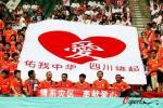 """图文-中超联赛关注抗震救灾 球迷打出""""爱""""字旗帜"""