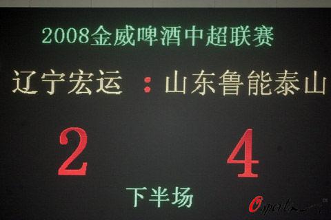 图文-[中超]辽宁宏运2-4山东鲁能比分定格在2:4