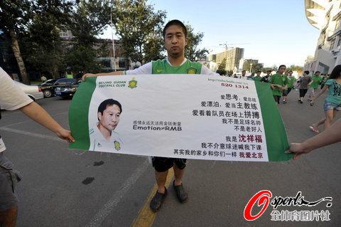 图文-[中超]北京VS长春京城球迷心系沈祥福