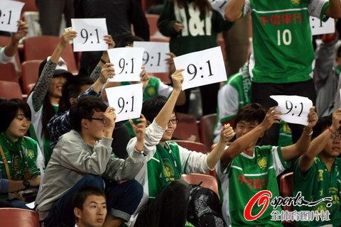 图文-[中超]北京vs上海国安球迷打出9-1的标语