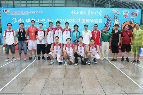 姚记扑克篮球赛在京举行全民健身志愿者服务大行动