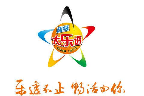 大乐透奖池12.41亿