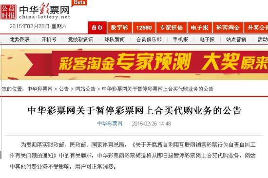 中华彩票网停售全部彩种