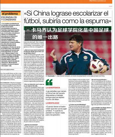 专访卡马乔:所有学校教足球是中国足球唯一出路