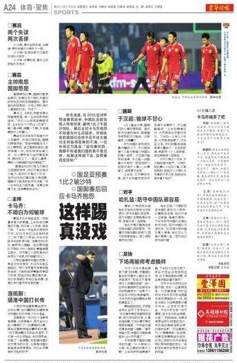 《京华时报》版面截图