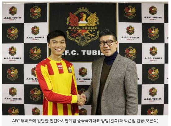 杨挺正式加盟比利时乙级球队