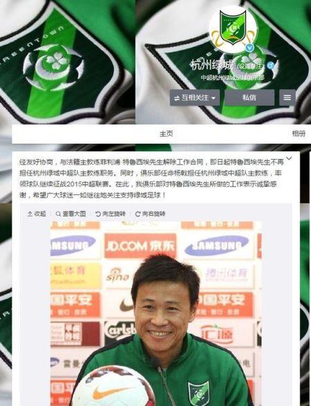 绿城官方微博宣布特鲁西埃下课