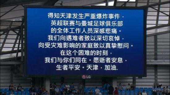 伊蒂哈德球场大屏幕打出中文标语 为天津祈福