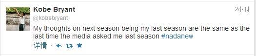 科比推特回应