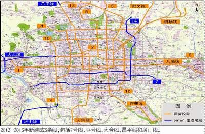 五条新线路举行开工仪式 北京十条地铁线路同时在建图片