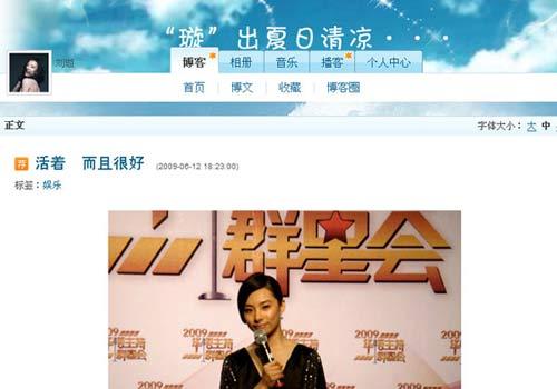 """刘璇发博""""活着而且很好""""将再赴上海捧场潘晓婷"""