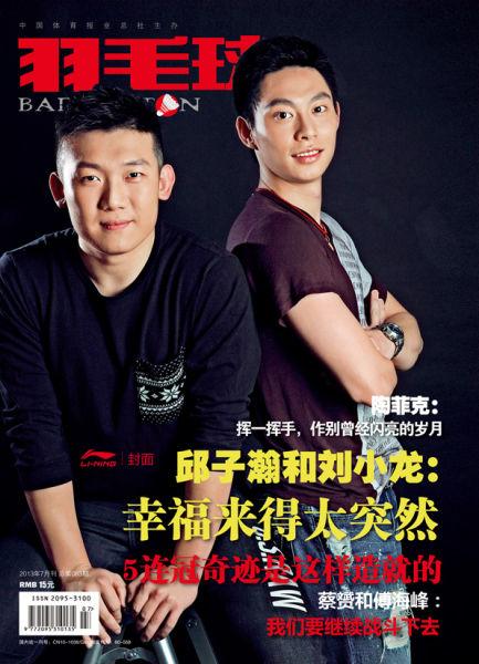 邱子瀚和刘小龙:幸福来得太突然