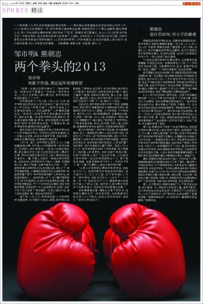 邹市明&熊朝忠 两个拳头的2013
