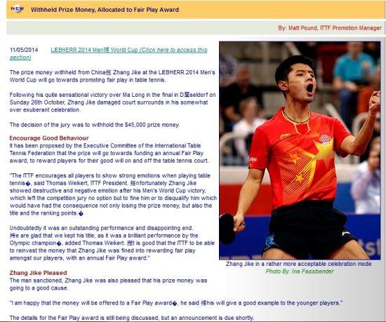 国际乒联官网截屏