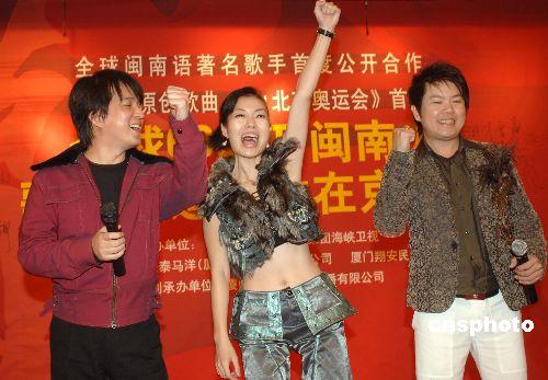 图文-全球闽南人歌唱奥运活动 王建杰大声呼喊