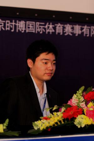 图文-众星闪耀斯诺克中国公开赛丁俊晖发表赛前感言