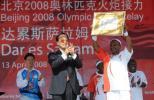 图文-奥运火炬在达累斯萨拉姆传递 坦桑尼亚荣耀一刻