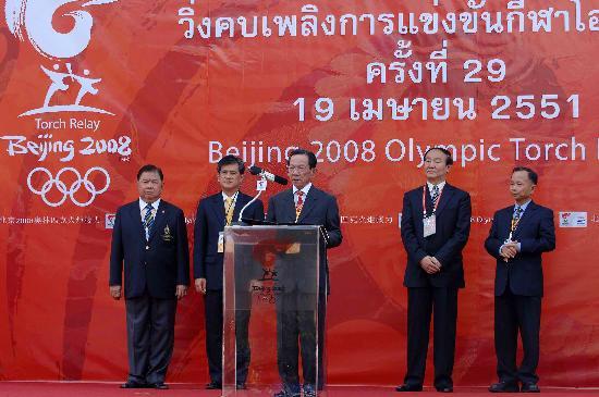 图文-北京奥运圣火在曼谷传递 筹委会主席致辞