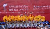 图文-2008年奥运会火炬在海口传递 充满希望的演绎