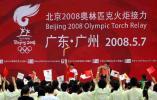 图文-北京奥运圣火在广州传递 第一棒杨景辉展示