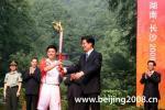 图文-北京奥运圣火在长沙传递 奥运冠军熊倪首棒