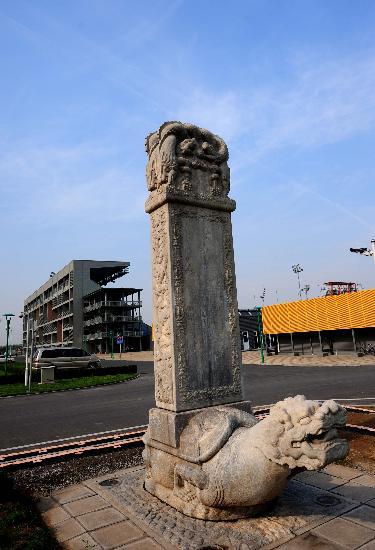 图文-奥林匹克公园曲棍球场 球场外矗立着古老石碑