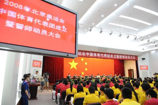 图文-北京奥运会中国代表团成立 成立大会现场