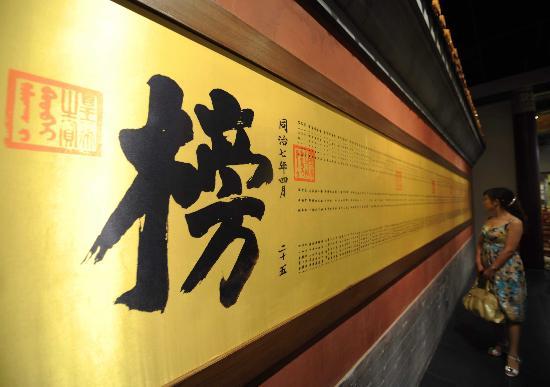 图文-孔庙国子监 国子监博物馆里游览