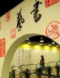 图文-主新闻中心彰显中国文化 中心内的书法作品
